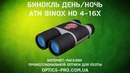 ☑ Дешевый умный цифровой бинокль день/ночь ATN BINOX HD 4-16Х ☑