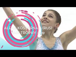 Alena kostornaia (rus) _ ladies short program _ nhk trophy 2019