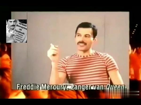 Только Фредди Меркьюри из интервью 1984 г Лейден