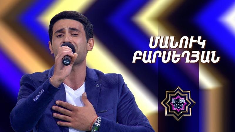 Ազգային երգիչ National Singer 2019 Season 1 Episode 4 workshop 2 Manuk Barseghyan Aghbyur
