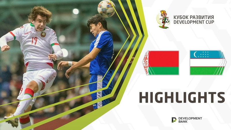 Development Cup 2020. Highlights. Belarus - Uzbekistan
