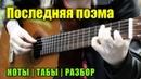 Последняя поэма На гитаре разбор Ноты Табы