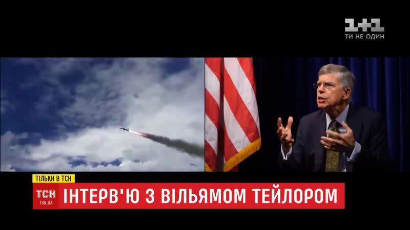 Вільям Тейлор в ексклюзивному інтервю ТСН розповів про зброю яку нададуть Україні цього року