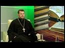 Беседы с батюшкой 15 сентября 2019 Священник Александр Ионов Чтение духовной литературы