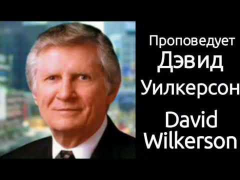 Дэвид Вилкерсон - Спасённые, но несчастные (1)