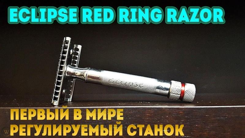 449 Eclipse Red Ring razor Irish Fern Yaqi 22 мм Sagrada Familia лосьон Чистая линия бритьё