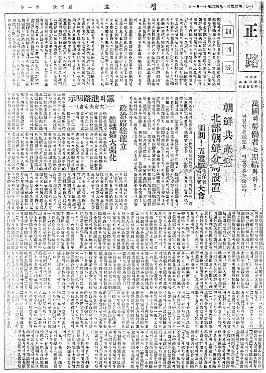 Первая страница первого номера газеты «Чонно».