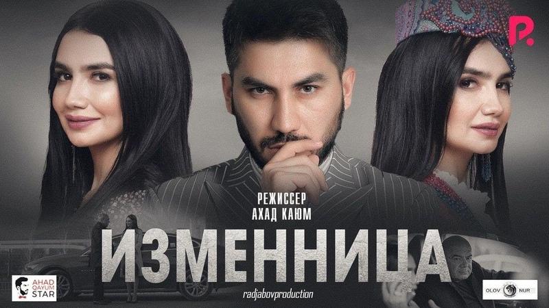 Изменница   Хиёнаткор келин (узбекфильм на русском языке) 2019