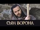 Сын ворона Возвращение 2 серия 2014 Исторический фильм приключения боевик @ Русские сериалы