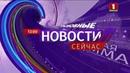Новости Сейчас 13 00 13 11 2019