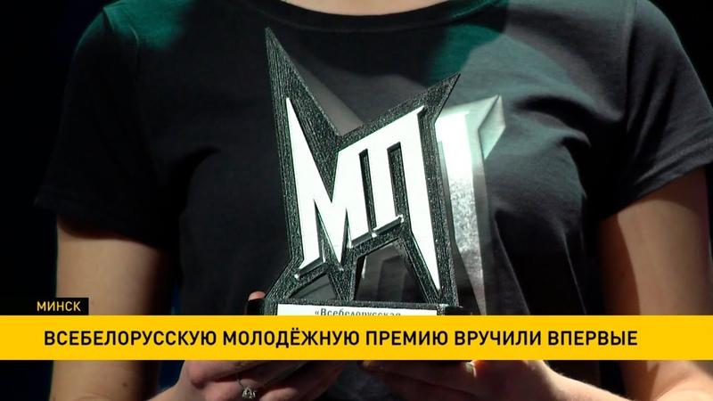 Лучшие в своем деле В Минске впервые вручили Всебелорусскую молодёжную премию
