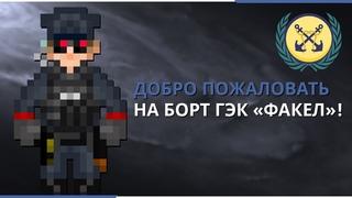 "Будни СБ на  корабле ""Факел""  - Space Station 13"