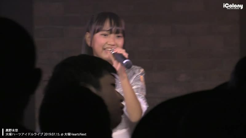 Miyu Okuno【4カメライブ映像:PA2MIX音質】『大塚ハーツアイドルライブ』@大塚HeartsNext|Japanese idol live|アイドル 15/07/2019