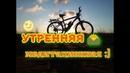 Долгожданная ,утренняя медитационная вело прогулка. 4.04.2020 . Велосипед как метод медитации