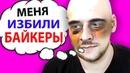 LifeОбзор1 - БЕСПРЕДЕЛЬЩИКИ АНГЕЛЫ из АДА