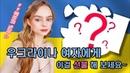MATSU Ukraine 우크라이나는 여자만 유명한게 아니다 Feat 우크라이나 최첨단 버스 vs 한