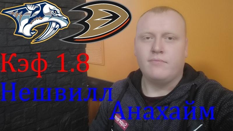 Нэшвилл Анахайм КХЛ прогноз и ставка на хоккей