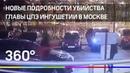 Новые подробности убийства главы ЦПЭ Ингушетии в Москве За ним охотились целый год