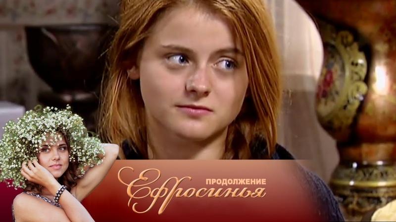 Ефросинья. 2 сезон 169 серия (2011) Мелодрама @ Русские сериалы