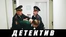 НЕПРЕОДОЛИМЫЙ ДЕТЕКТИВ! НОВИНКА! Вселенский заговор Российские детективы, криминал, сериалы