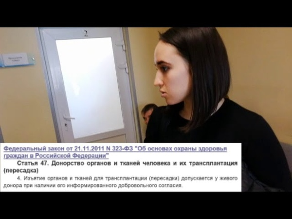 1 Поход к психиатору или как стать донором в РФ без вашего согласия