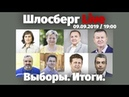 Выборы Итоги Победы Яблока Обмен заключёнными между Россией и Украиной Шлосберг Live 135