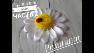 Украинский венок МК Канзаши  ЧАСТЬ 2. Ukrainian wreath MK Kanzashi PART 2.