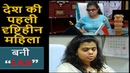PranjalPatil India's First visually impaired Woman who became IAS
