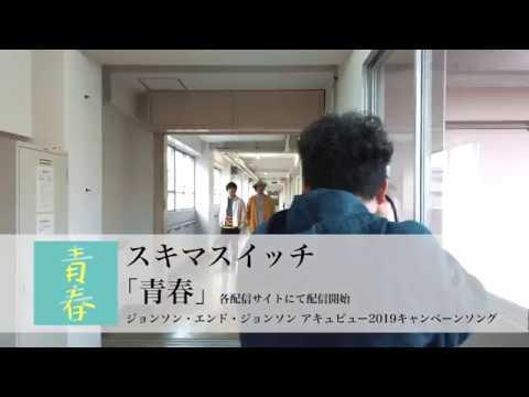 スキマスイッチ 「青春」 スペシャルティザー映像
