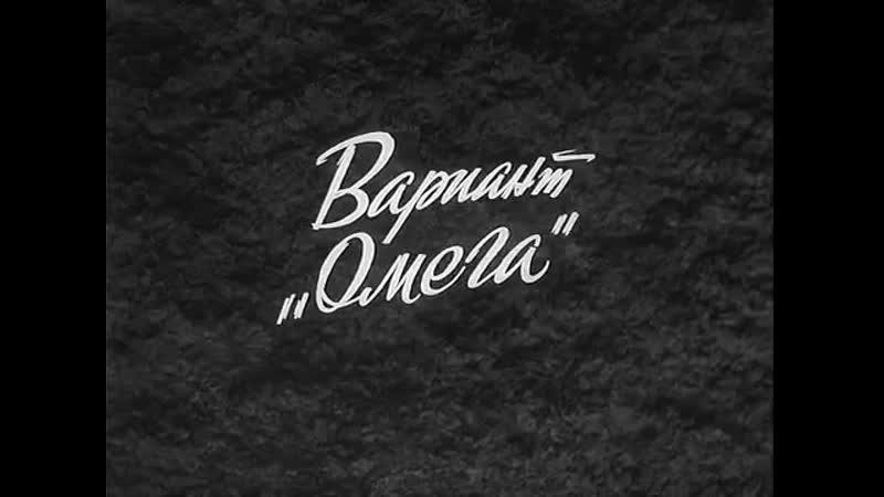 Вариант ''Омега'' 2 серия