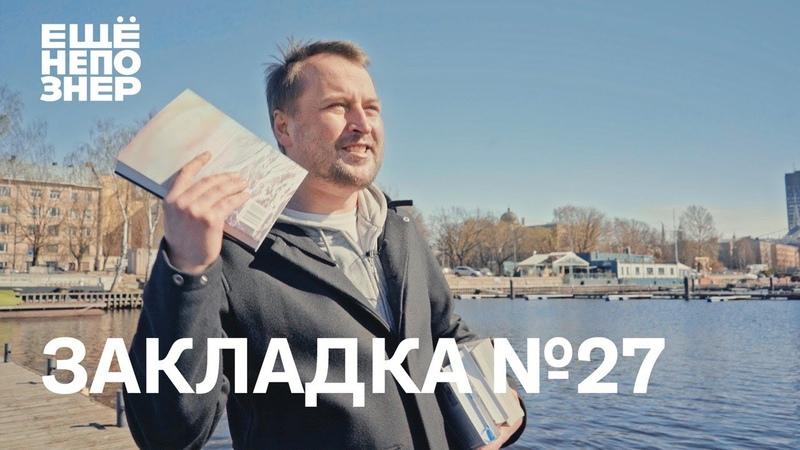 Закладка 27 50 лучших фильмов Шуберт и Солярис Манн и Мень ещенепознер