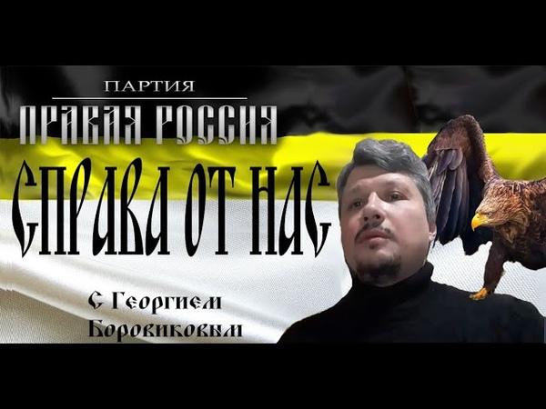 СПРАВА ОТ НАС 17-й выпуск, - авторская передача Георгия Боровикова