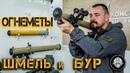 Огнемет Шмель и гранатомет Бур. Реактивный пехотный огнемет и малогабаритный гранатометный комплекс