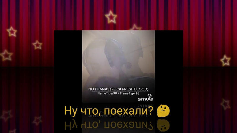 СОНЯ МАРМЕЛАДОВА - NO, THANKS (FUCK FRESH BLOOD) by Flame Tiger