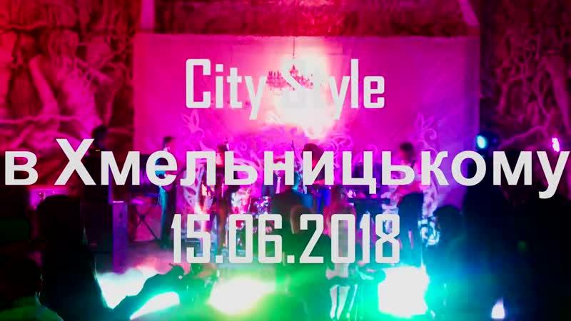 City Style. Весілля Яни та Георгія. 15.06.2018, Хмельницький. City Style Party Band Yulia