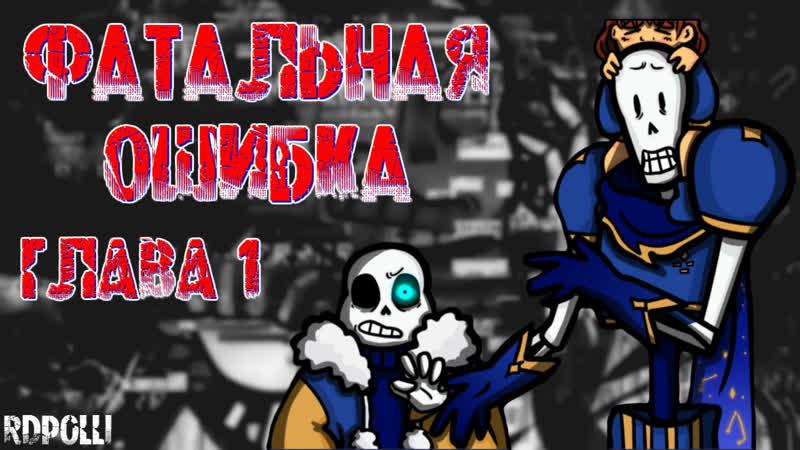 Фатальная ошибка - 1 глава | Rus Dub Team Polli