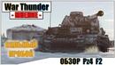 War Thunder - ОБЗОР НА PZ4 F2   Паша Фриман