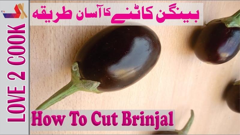 How To Cut Brinjal-Vegetables Cooking In Urdu Hindi 2020