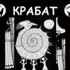 «Крабат» 20 октября