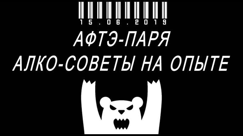 АФТЭ-ПАРЯ Алко-советы на опыте