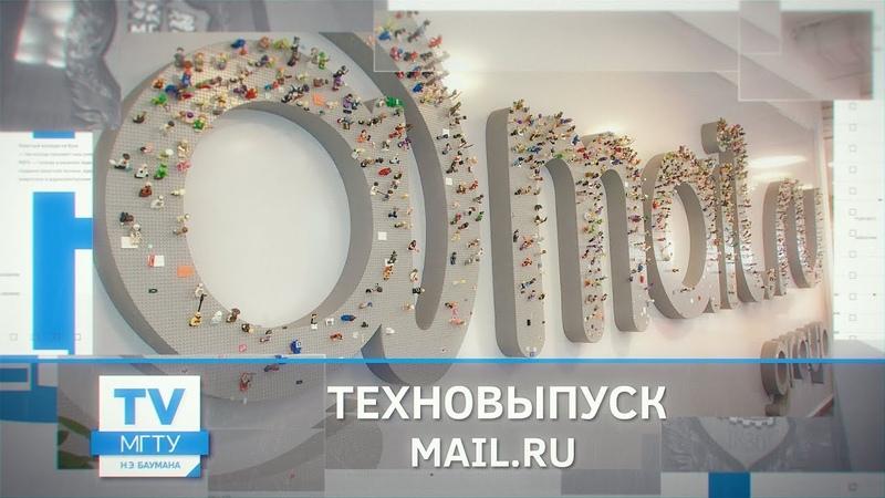 Техновыпуск Mail.ru