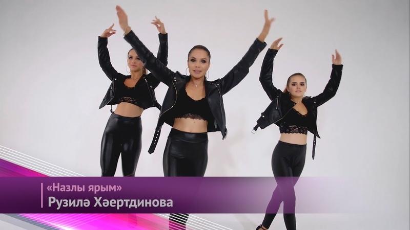 Рузиля Хаертдинова - Назлы ярым