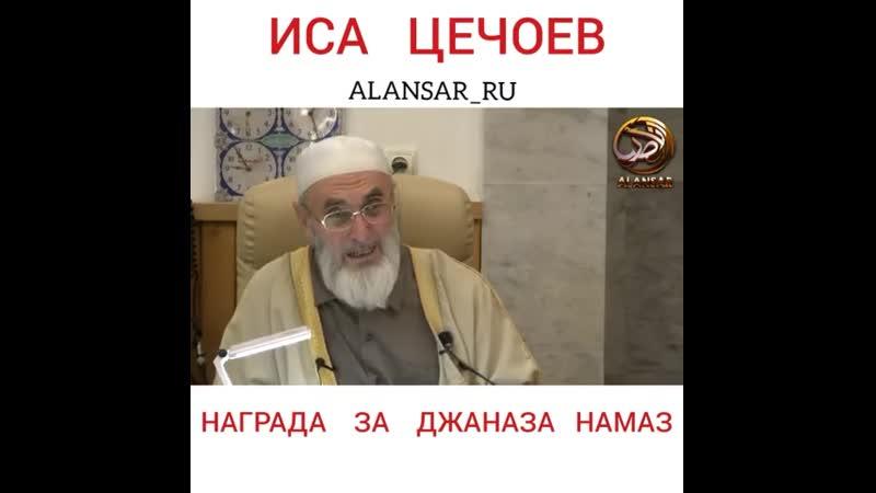 Иса Цечоев - Награда за джаназа намаз