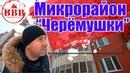 Воронежская обл, с. Отрадное, мкр. Черемушки, ДСК. Новостройки Воронежа.