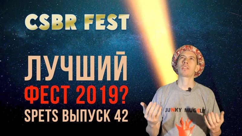 Spets выпуск 42 CSBR Fest 2019 ЛУЧШИЙ ФЕСТ