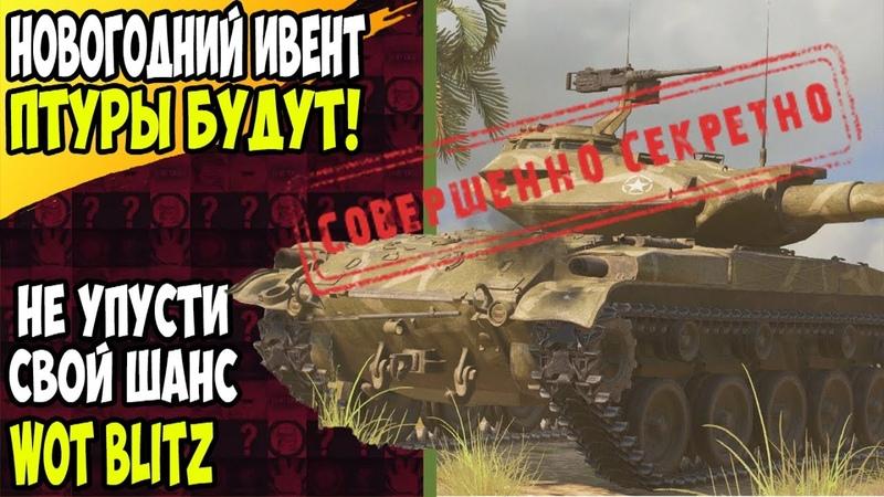 ИВЕНТ НА НОВОГОДНИЙ Т49 ПТУР В WOT BLITZ / ПТУР ВЕРНУЛСЯ В ИГРУ
