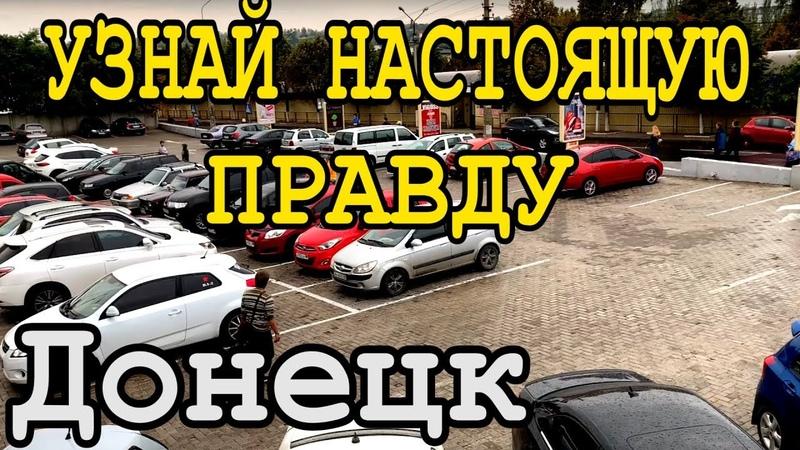 Нас обманывали про Донецк!Где Люди?!Такого не покажут по ТВ