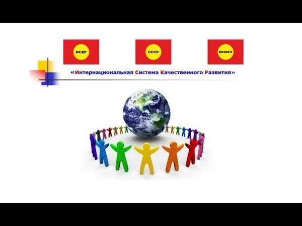 ИСКР. Объединяемся во имя жизни на земле, во имя справедливости!