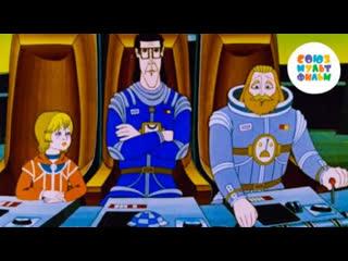 Тайна Третьей Планеты  Золотая коллекция Союзмультфильм HD