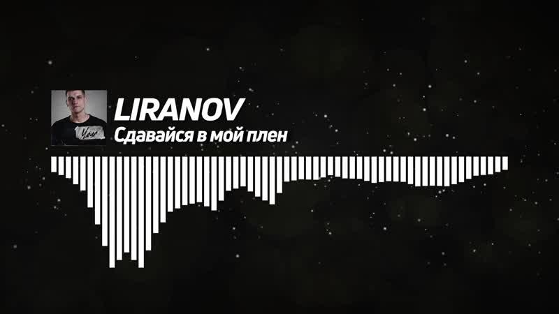 LIRANOV Сдавайся в мой плен